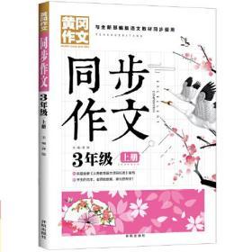 同步作文 3年级上册 黄冈作文 班主任推荐作文书素材辅导三年级8-10岁适用满分作文大全