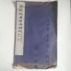 民国珂罗版 宋苏轼书签赤壁赋  故宫博物院印行