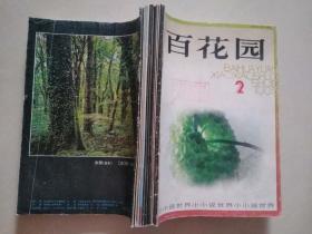 百花园 小小说世界 1993 2--12合订