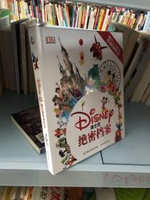 迪士尼·绝密档案(全球限量版)