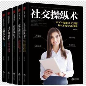 改变千万人命运的智慧丛书:社交操纵术、口才沟通术、魔鬼销售术、情绪调控术、应酬攻心术