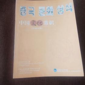 中国文化常识(中韩对照)(平装,未翻阅,近似全新,内附彩色插图)