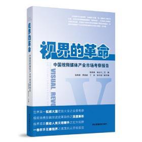 视界的革命——中国视频媒体产业市场考察报告