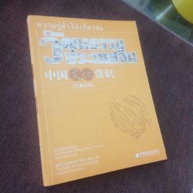 中国文化常识(中泰对照)(平装,未翻阅,近似全新,内附彩色插图)