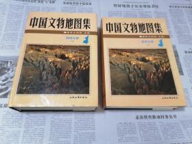 中国文物地图集 陕西分册 上下两册全 1998年1版1印