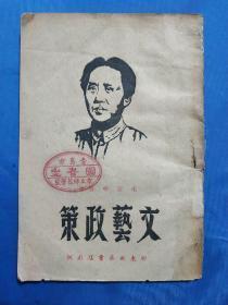 胶东区《文艺政策》毛泽东著