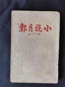 《小说月报》1942年第22期  包天笑、程小青等小说