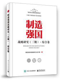 制造强国战略研究(三期)·综合卷