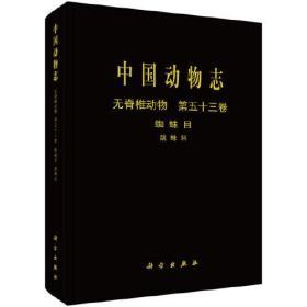 中国动物志 无脊椎动物第五十三卷 蛛形纲 蜘蛛目 跳蛛科