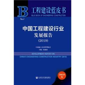 工程建设蓝皮书:中国工程建设行业发展报告(2019)