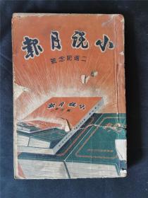 《小说月报》1942年二周年纪念刊  包天笑、程小青等小说