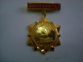 重85克的铜镀金徽章奖章