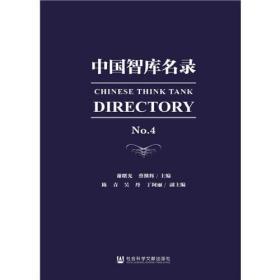 中国智库名录:NO.4(精装)