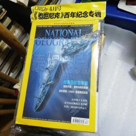 泰坦尼克百年纪念专辑本刊与美国国家地理版权合作
