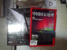 中国国家地理   2015  6 。
