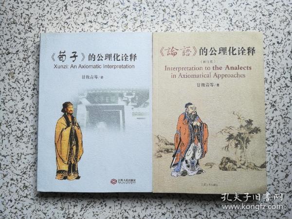 《荀子》的公理化诠释 + 《论语》的公理化诠释(修订版) 两本合售