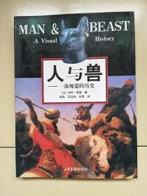 人与兽――一部视觉的历史