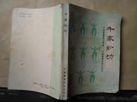 中国医疗气功丛书:千家妙功