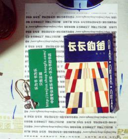 《 长长的街》  著者签名:桂兴华   正版现货A0068S