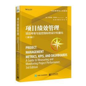 项目绩效管理:项目考核与监控指标的设计和量化(第3版)