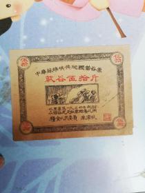 中华苏维埃共和国借谷票