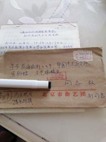 同一上款75:山东快书表演艺术家 刘司昌 手稿11页   带实寄封