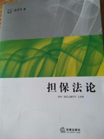 担保法论:法学研究生教学书系