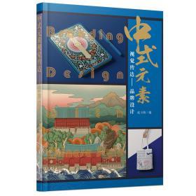 中式元素视觉传达——品牌设计