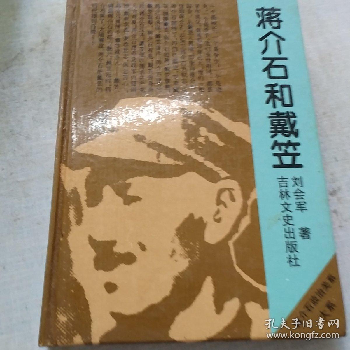 蒋介石和戴笠(内页干净)