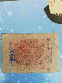 民国二十三年新疆和田纸币