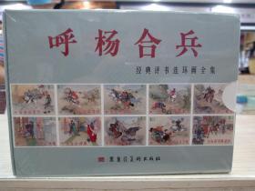 呼杨合兵经典评书连环画全集全10册50平装