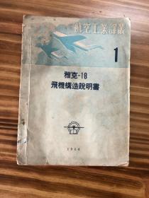 雅克18 飞机说明书/飞机构造/涡喷/技术说明书