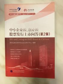 中小企业板、创业板股票发行上市问答(第2版)
