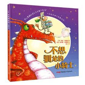 儿童图画故事书:不想驯龙的小骑士(精装绘本)