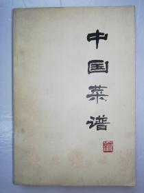 中国菜谱北京(一版一印)*有主席语录*已消毒
