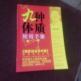 九种体质使用手册(平装,未翻阅,近似全新)