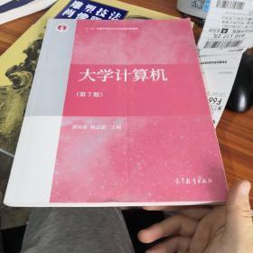 大学计算机(第7版)