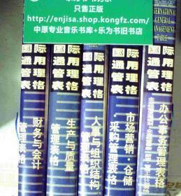国际通用管理表格 : 市场营销·仓储·采购管理表格 五册全 精装 正版现货A0069S