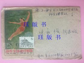 信封,实寄封,内原信,60年代,北京——上海电信研究所平江路,练好身体建设祖国,投递员章