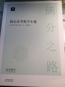 小猿搜题/小猿书社/搞定高考数学小题/猿辅导/满分之路
