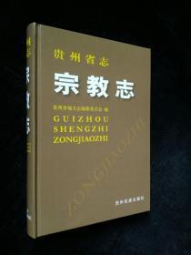 贵州省志宗教志