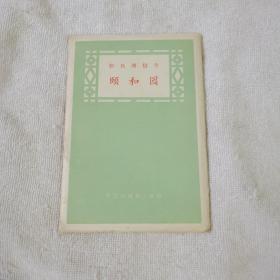 50年代彩色明信片《颐和园》14张