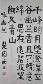 楚图南1-1972