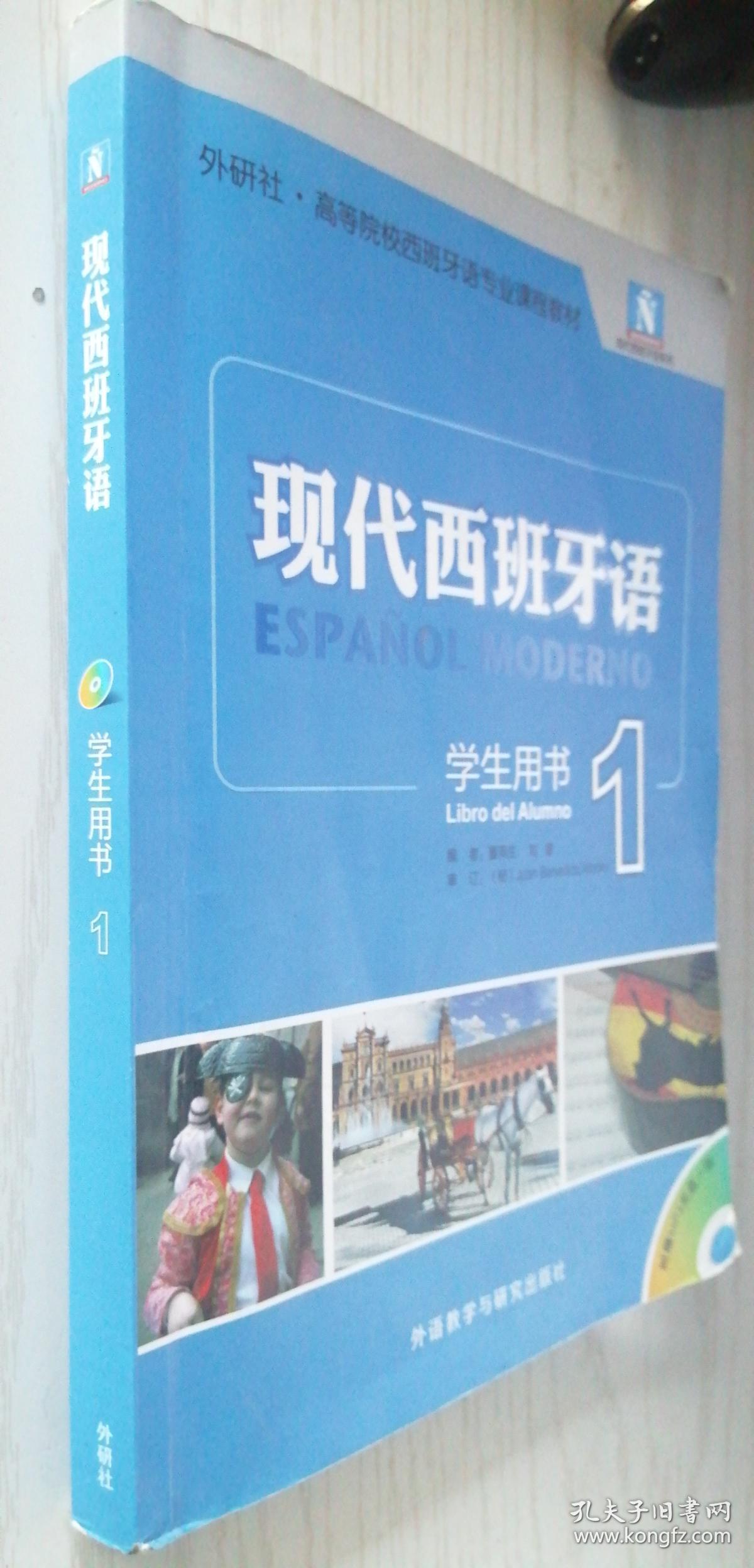现代西班牙语(学生用书)(1)董燕生、刘建  著