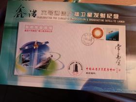 鑫诺六号卫星发射纪念封邮折,有任务总指挥签名封