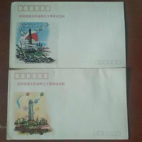 纪念封《庆祝发现大庆油田三十周年纪念封》.两枚一套 松基三井喷油 石油之光 1989年 私藏 品佳,