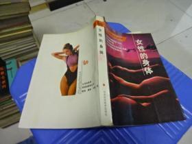 女性的身体 甘肃科学技术出版社   品如图      货号45-3