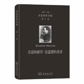 尼采著作全集 第5卷 善恶的彼岸 论道德的谱系