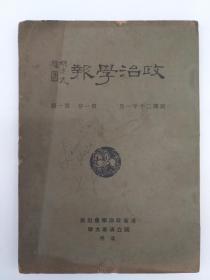 清华政治学报 第一卷 第一期 (1931年1月出版)