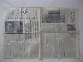 1950年2月20日人民日报第一至四版,毛主席离莫斯科返国、庆祝中苏缔约等
